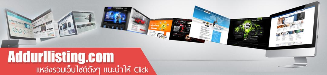 เว็บไซต์ที่น่าสนใจล่าสุด | สร้างเว็บไซต์ | ออกแบบ | ดูแล
